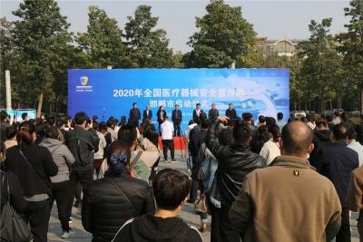 """邯郸2020年""""全国医疗器械安全宣传周""""活动启动"""