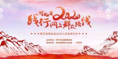 喜报!这项省级荣誉,邯郸入选数量全省第一!