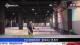 全民健身新场所 篮球场上显身手