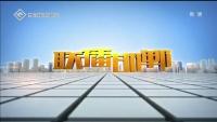 联播邯郸 10-20