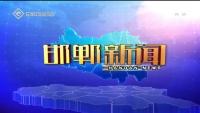 邯郸新闻 10-21