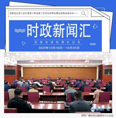 时政新闻汇(10月18日——10月25日)
