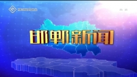 邯郸新闻 10-18