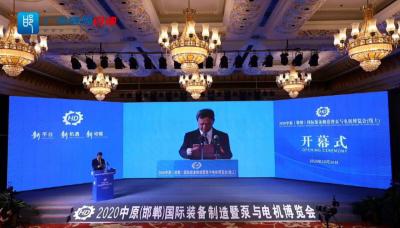 2020中原(邯郸)国际装备制造暨泵与电机博览会隆重开幕