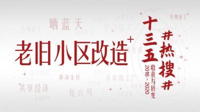 十三五#热搜#⑭丨老旧小区改造 让百姓生活更舒心