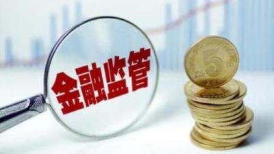 加强金融监管不妨碍金融创新
