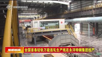 全国首条轻轨万能连轧生产线在永洋特钢集团投产