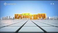 联播邯郸 10-17