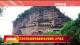 石窟寺景区游客承载量要求合理测算 从严设定