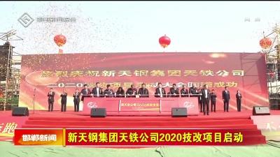 新天钢集团天铁公司2020技改项目启动