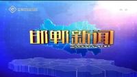 邯郸新闻 10-20
