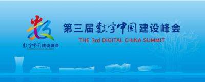 第三届数字中国建设峰会闭幕 释放数字活力 共享数字红利