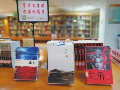"""邯郸市图书馆举办""""茅盾文学奖""""主题图书展"""