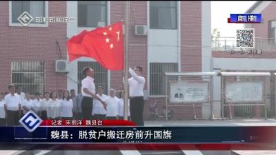 魏县:脱贫户搬迁房前升国旗