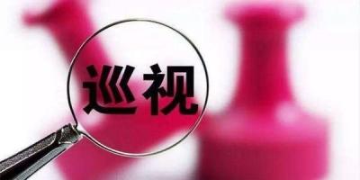 举报方式全公布!省委第十三巡视组进驻我市成安县、磁县、临漳县