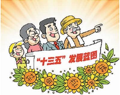 """""""五年规划""""诠释""""中国之治""""的独特魅力"""