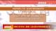 邯郸五所学校入围第二届全国文明校园候选名单