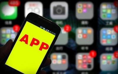 工信部通报131款侵害用户权益APP 输入法类、旅游出行类APP问题较多
