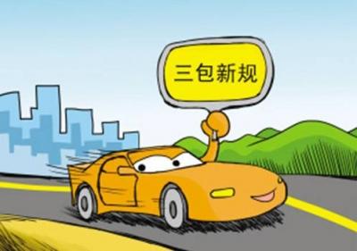 """邯郸首批汽车""""三包""""消费者维权服务站启用"""