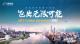 华夏航空:冬春新航季邯郸新增贵阳、宜昌等航线
