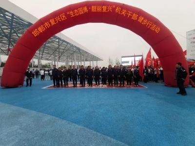 """""""韵动邯郸·2020""""邯郸市复兴区""""生态园博·靓丽复兴""""机关干部健步行活动圆满举行!"""