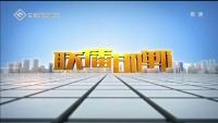 联播邯郸 10-08