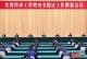 全省经济工作暨安全稳定工作推进会议在石家庄举行