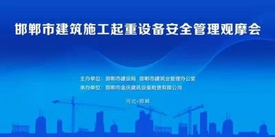 2020年邯郸市建筑施工起重设备安全管理观摩会圆满举办!
