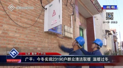 广平:今冬实现23190户群众清洁取暖 温暖过冬