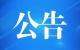 邯郸市住房公积金管理中心2020年引进博硕人才公告