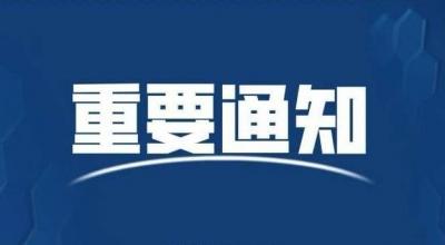 河北省教育厅关于开展全省中小学生交通安全主题教育活动的通知
