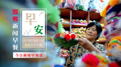 10月30日 邯郸新闻早餐(语音版)