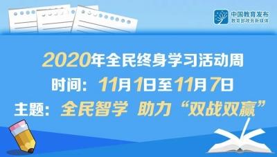 11月1日至7日举办!2020年全民终身学习活动周来了