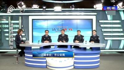 邯郸市公安局上线《清晨热线》