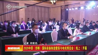 2020中原(邯郸)国际装备制造暨泵与电机博览会(线上)开幕