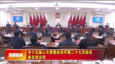 市十五届人大常委会召开第二十七次会议  崔永斌主持