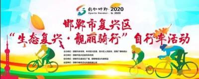 """""""韵动邯郸·2020""""邯郸市复兴区""""生态复兴·靓丽骑行""""自行车活动圆满举行!"""