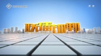 联播邯郸 10-07