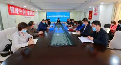邯郸市卫健委召开委属单位 健康中国·邯郸行动调度会