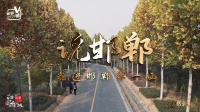 走进邯郸第一山——《说邯郸》第六期精彩预告