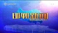 邯郸新闻 11-21