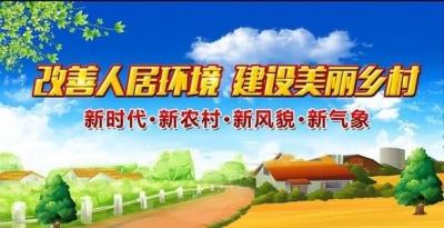 统一标准、规范流程!河北农村人居环境整治三年行动省级抽查验收工作启动