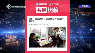 河北:全国首部反对餐饮浪费地方性法规今起实施