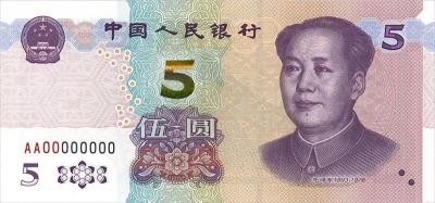 新版5元纸币来了,5日发行!