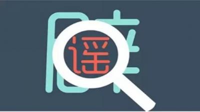 中國新冠疫苗在菲上市銷售?這些涉疫謠言別輕信