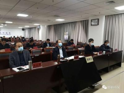 邯郸落实省厅会议精神安排部署专项巡视工作