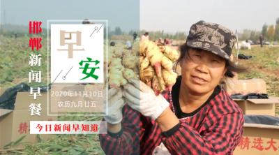 11月10日 邯郸新闻早餐(语音版)
