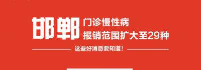 邯鄲:門診慢性病報銷範圍擴大至29種
