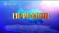 邯郸新闻 11-26
