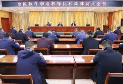 峰峰矿区召开全区秋冬季造林绿化和森林防火会议